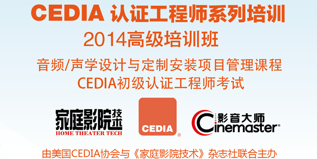 CEDIA 认证工程师系列培训 2014高级培训班