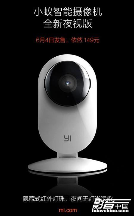 新版小米摄像机发布图片
