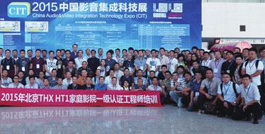 2015北京THX HT1与HT2家庭影院认证工程师培训报道(增