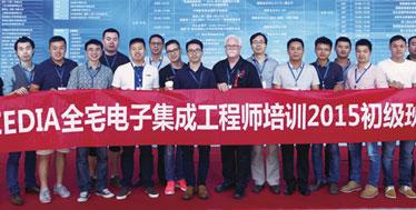 全面覆盖行业的重点领域 2015中国北京 CEDIA全宅电子系统