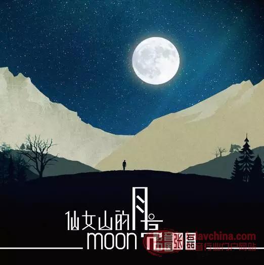 月亮从松林升起