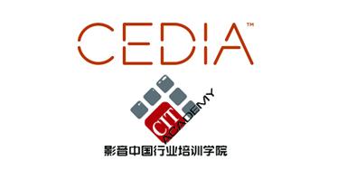 2016北京CEDIA系列培训与CIT培训学院北京站课程