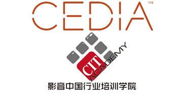 2016CEDIA系列培训与CIT培训学院广州站课程