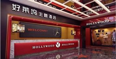 500万打造,让电影可以在梦中萦绕-株洲好莱坞电影主题酒店案例赏析