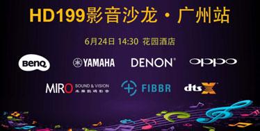 重归发烧重镇——HD199线下影音沙龙广州站将于6.24开启