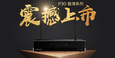 海缔力高端智能4K极清播放机新品P30闪耀上市
