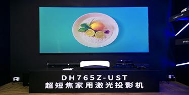 讯色.不逊色-Vivitek(丽讯)4K家用投影机HK2288惊艳绽放CIT2017