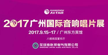 2017广州国际音响唱片展之音联邦前瞻