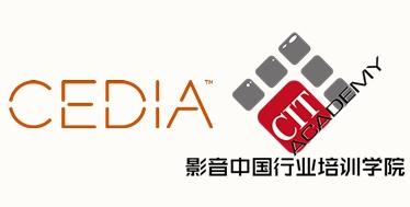 【培训】CEDIA系列培训(广州站)开始报名!