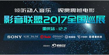 """""""影音联盟2017年中国4K超高清、全景声巡展""""启动!"""