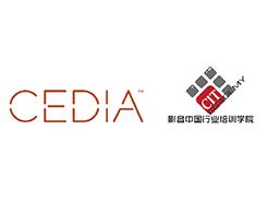 2018中国广州CEDIA企业/项目管理与技术基础中级培训课程