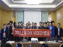 THX Video1/2以及HDR视频认证工程师培训(上海站)终