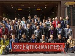 2017 THX-HAA系列家庭影院认证工程师培训(上海站)正式开课