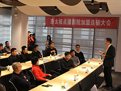 影太极全国加盟连锁发布会在影太极上海电影艺术中心举行