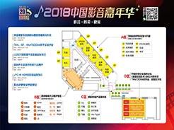 2018中国影音嘉年华交通指引-2018中国影音嘉年华暨《家庭影
