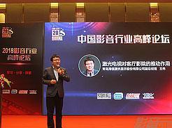 与大咖同行,与时代同步-2018中国影音行业高峰论坛隆重举行