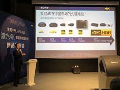 索尼旗舰激光4K登场,索尼全新4K家庭影院投影机VPL-VW768在京发布