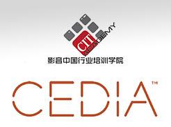 2018中国武汉 CEDIA/CIT影音与智能技术基础 培训课程邀请函