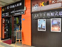是影吧,更是私人聚会的好去处 上海青浦K-in私人影咖