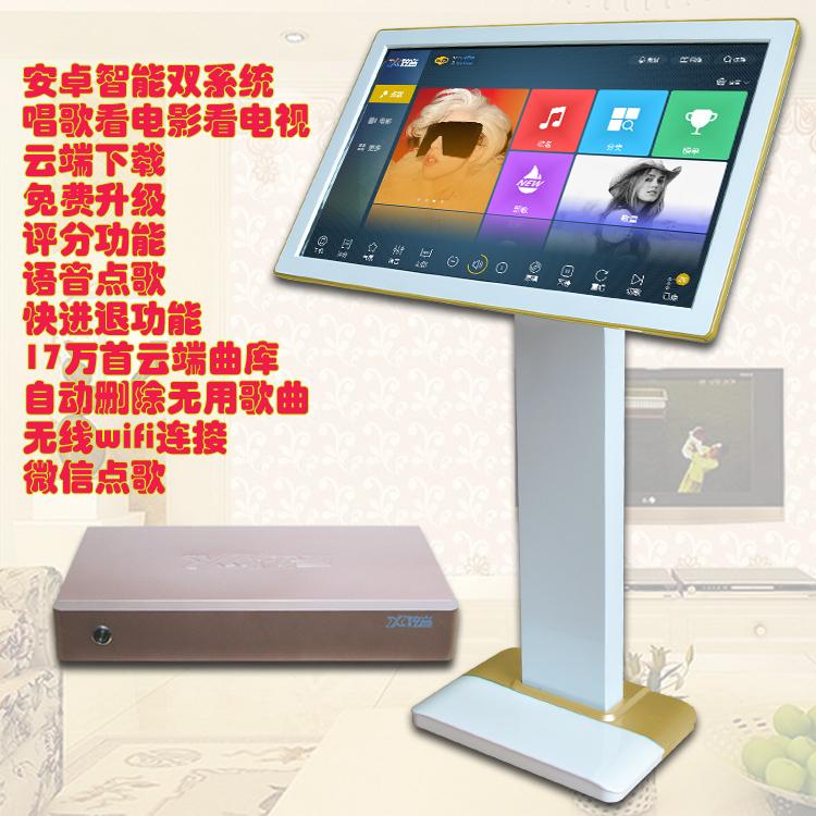 网络wifi炫音KTV点歌机高清卡拉OK系统家庭影院云端下载智能评分