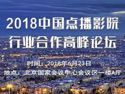 2018中国点播影院行业合作高峰论坛