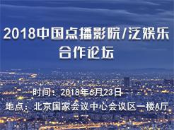 合作、探索、共赢——2018中国点播影院/泛娱乐合作论坛6月在京举行