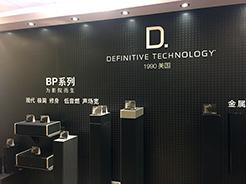 CIT2018中国影音集成科技展现场直击(五)