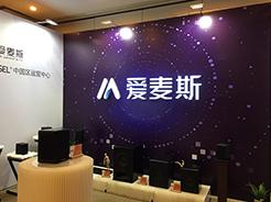 CIT2018中国影音集成科技展现场直击(六)