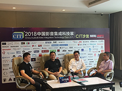 CIT2018中国影音集成科技展现场直击(七)沙龙专区