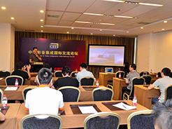 CIT2018中国影音集成科技展现场直击(八)之高峰论坛