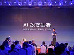 AI For Lifestyle遇见未来科技CHTIA第三届中国住宅科技展圆满落幕