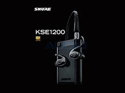 Shure全新静电耳机系统KSE1200,带来更出色的聆听享受!