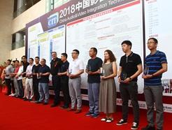 把握时势,引领影音行业发展而不断迈进,CIT2018中国影音集成科技展在北京举行