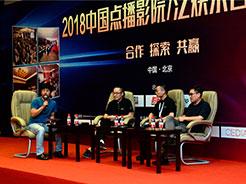泛娱乐研讨会(二):影院式酒店商业模式的前景和痛点