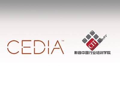 2018中国CEDIA影音与智能技术培训课程广州站将于9月开课