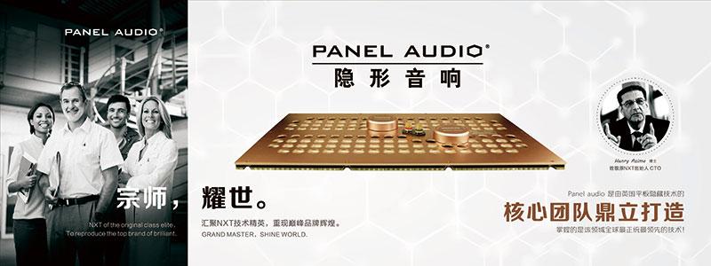 让数据来说话,Panel Audio隐形音响性能测试