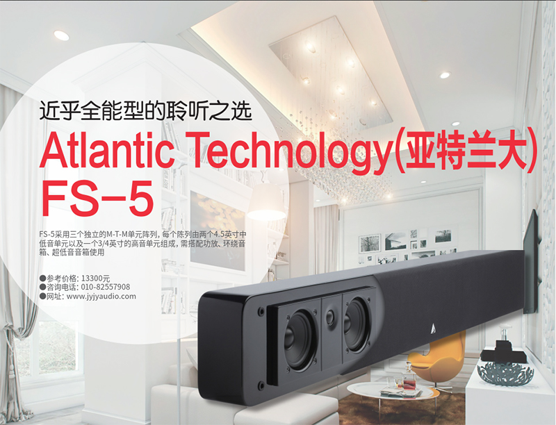 Soundbar专题(连载5):Atlantic Technology FS-5评测