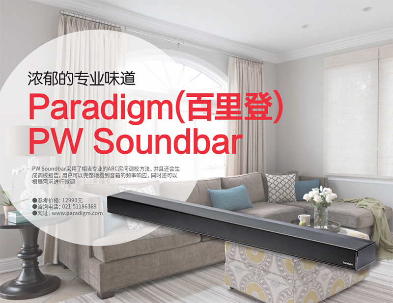 Soundbar专题(连载6):Paradigm PW Soundbar评测
