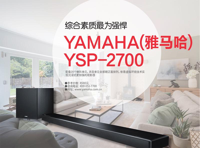 Soundbar专题(连载8):YAMAHA YSP-2700评测