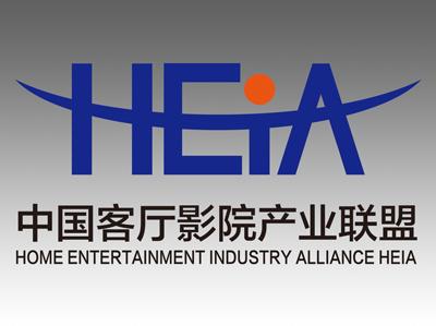 HEIA年度聚焦:客厅影院产业联盟会员企业走访实录