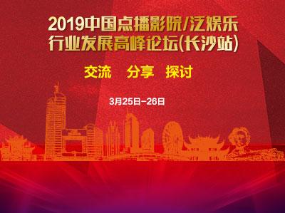 中国点播影院/泛娱乐行业发展高峰论坛