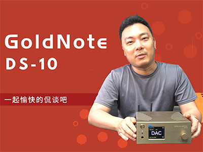 GoldNote Ds-10播放器介绍