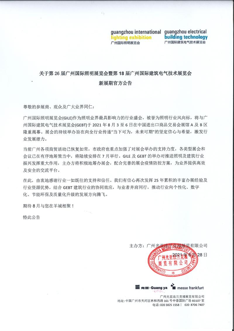 第26届广州国际照明展览会暨第18届广州国际建筑电气技术展览会